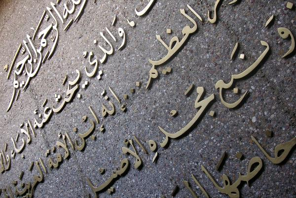 Picture for Why Non-Arab Speakers Should Take The Opportunity To Learn Arabic