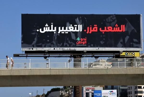 Picture for Two years after the protests, the Lebanese opposition is confident in the elections
