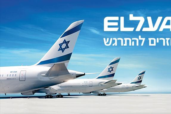 Picture for El Al is asking for a Israeli state aid package