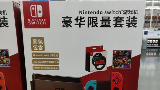 Nintendo Switch Deluxe Limited Edition Spotted At Costco China News Break Ein bundle bietet preisliche vorteile. nintendo switch deluxe limited edition