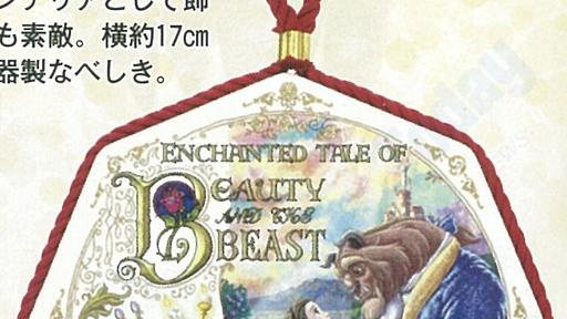 Photos New The Enchanted Tale Of Beauty And The Beast Grand Opening Merchandise Line Coming Soon To Tokyo Disneyland News Break